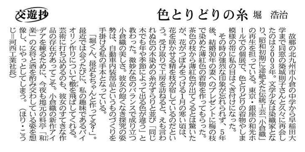 日本経済新聞「交遊抄」