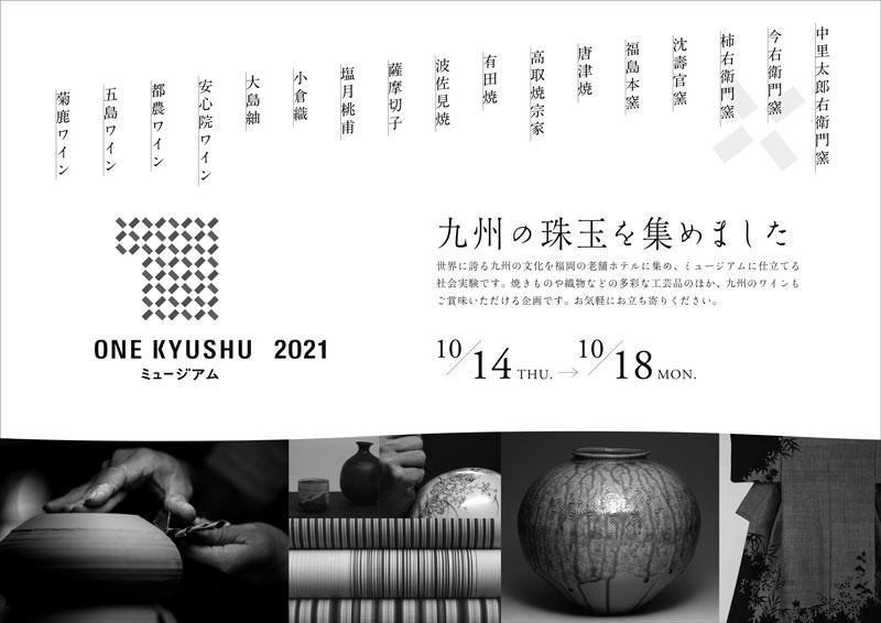 ONE KYUSHU ミュージアム2021-01