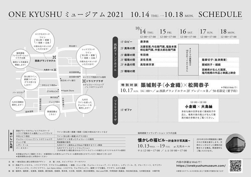 ONE KYUSHU ミュージアム2021-02