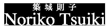 築城則子 Noriko Tsuiki